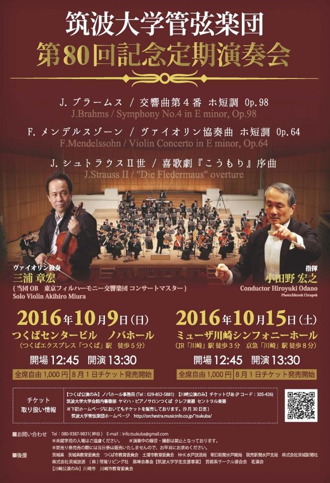 筑波大学管弦楽団 第80回記念定期演奏会 つくば公演
