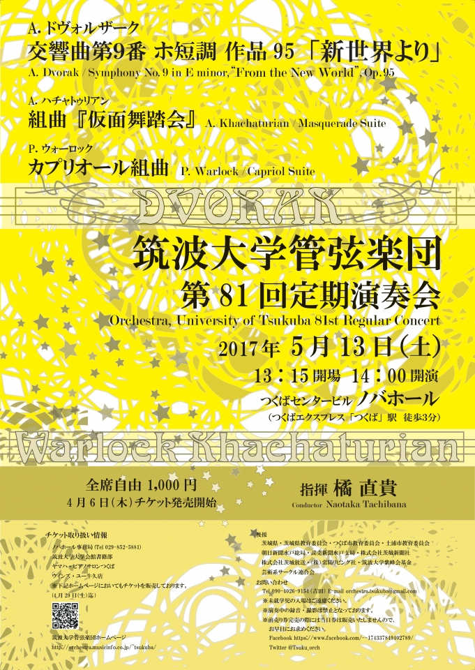 筑波大学管弦楽団 第81回定期演奏会