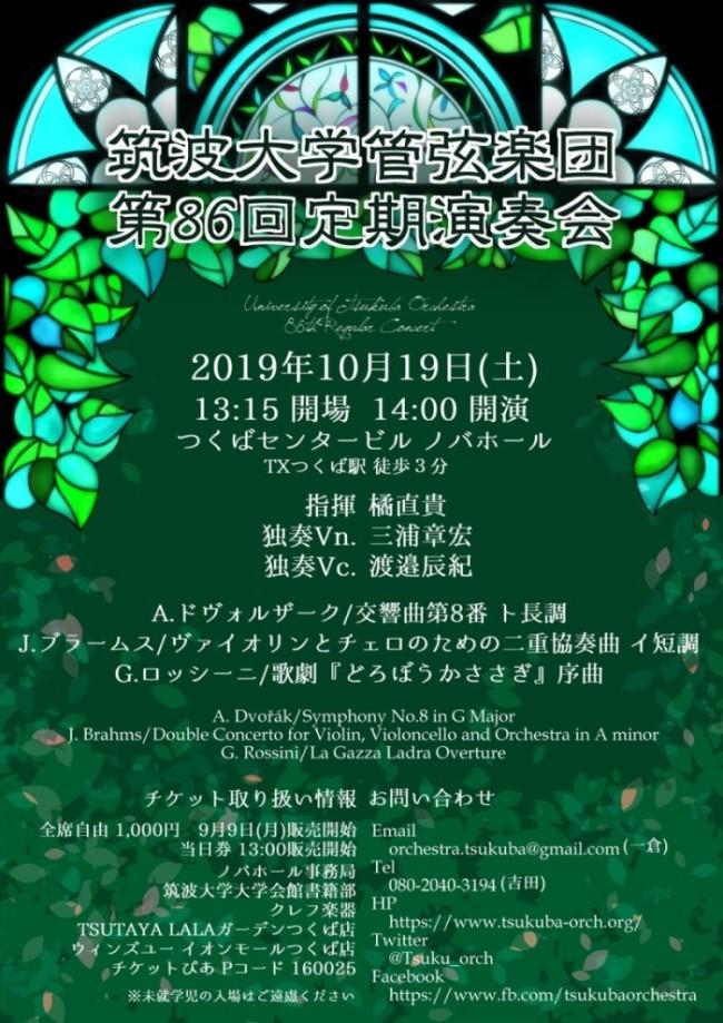 筑波大学管弦楽団 第86回定期演奏会