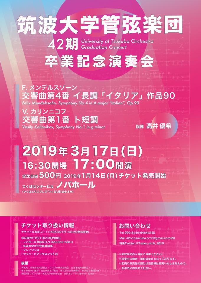 筑波大学管弦楽団 42期卒業記念演奏会