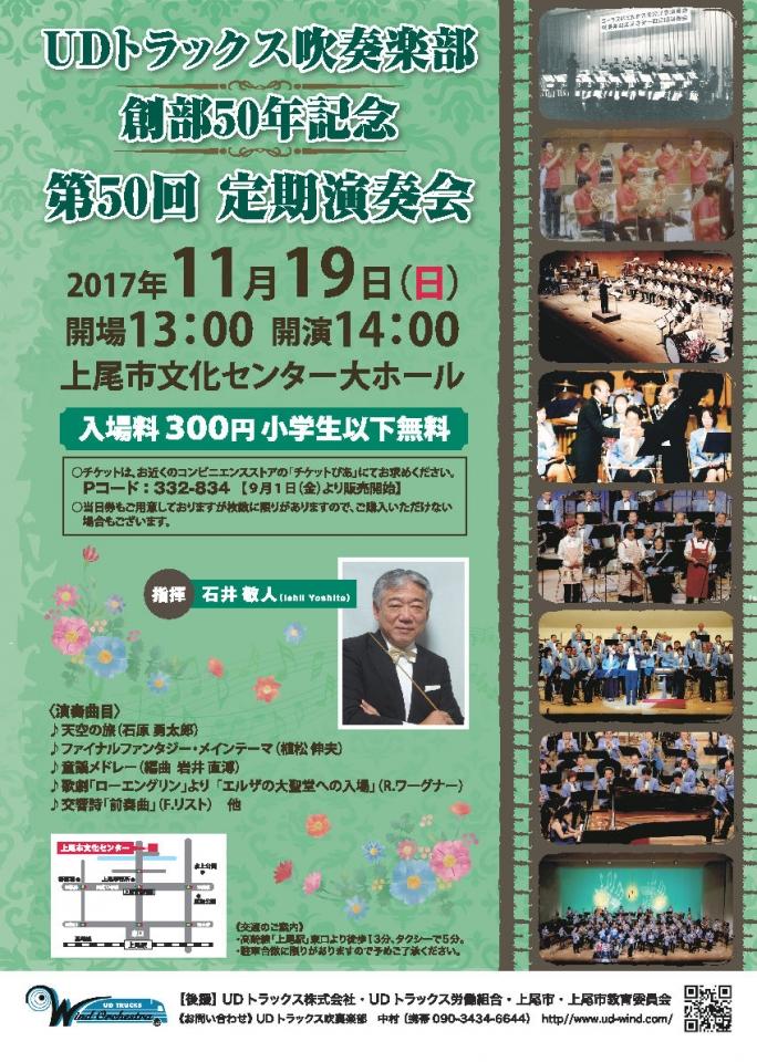 UDトラックス吹奏楽部 創部50年記念 第50回定期演奏会