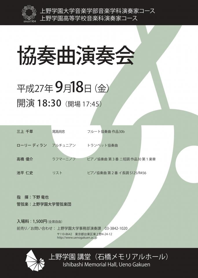 上野学園大学管弦楽団(音大) 演奏家コース 協奏曲演奏会