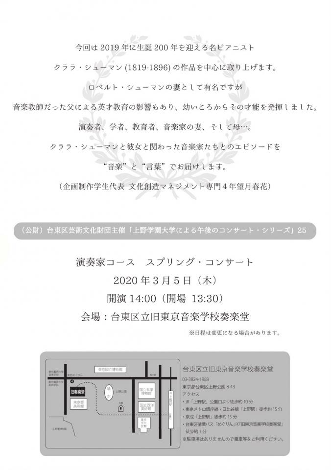 上野学園大学 上野学園大学による午後のコンサートシリーズ24「クララ・シューマンをめぐる世界」