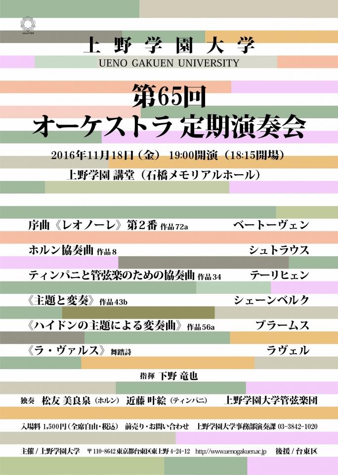 上野学園大学管弦楽団 第65回 オーケストラ定期演奏会