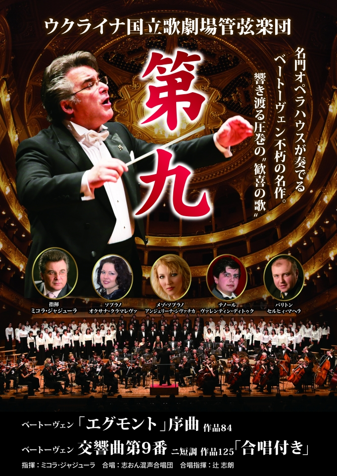 ウクライナ国立歌劇場管弦楽団 第九