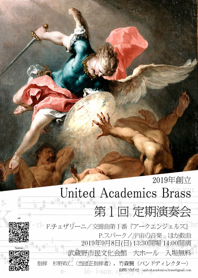United Academics Brass 第1回定期演奏会