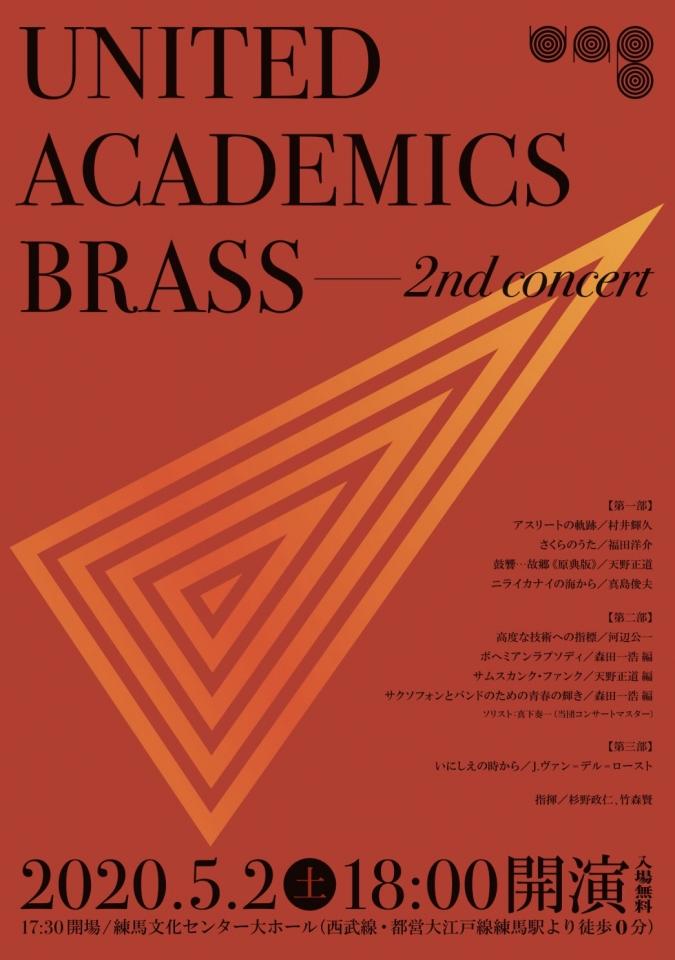 【中止】United Academics Brass 第2回定期演奏会
