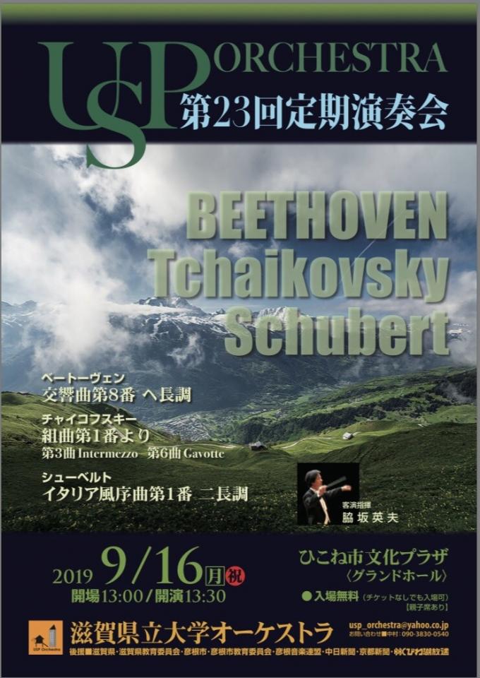 滋賀県立大学オーケストラ 第23回定期演奏会