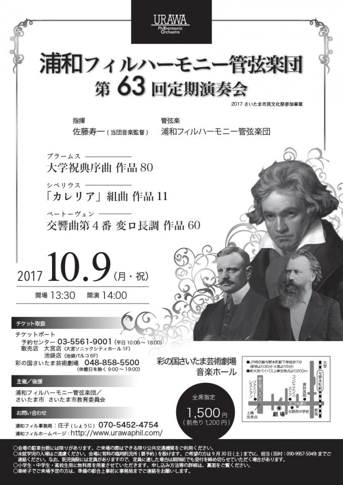 浦和フィルハーモニー管弦楽団 第63回定期演奏会