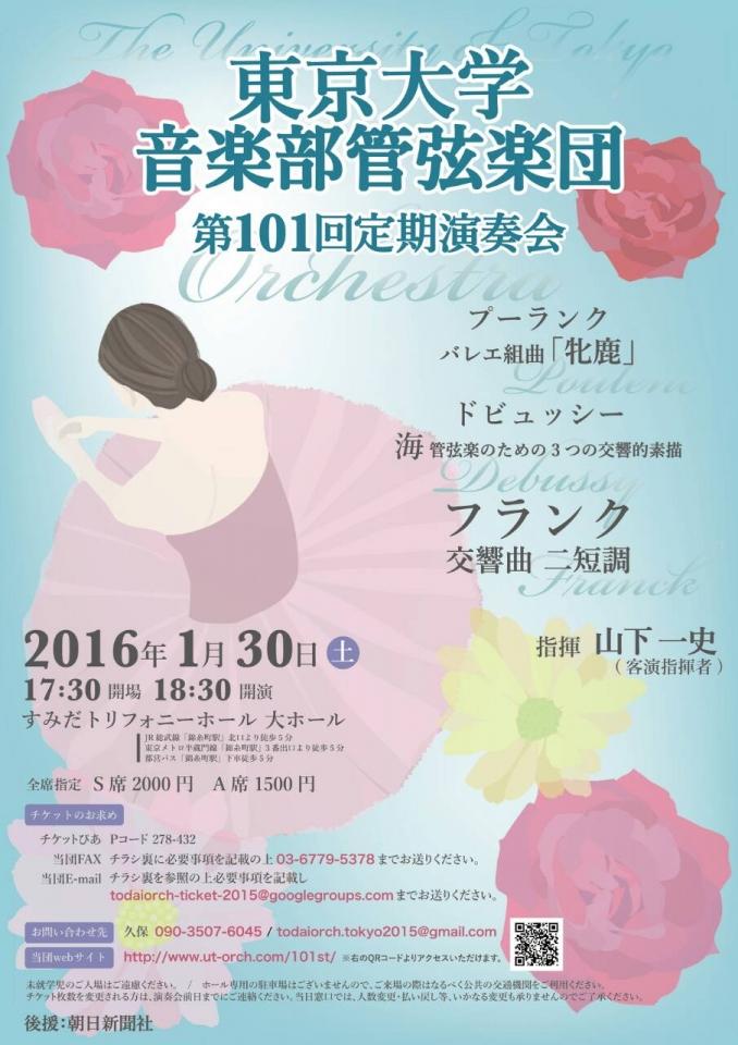 東京大学音楽部管弦楽団 第101回定期演奏会