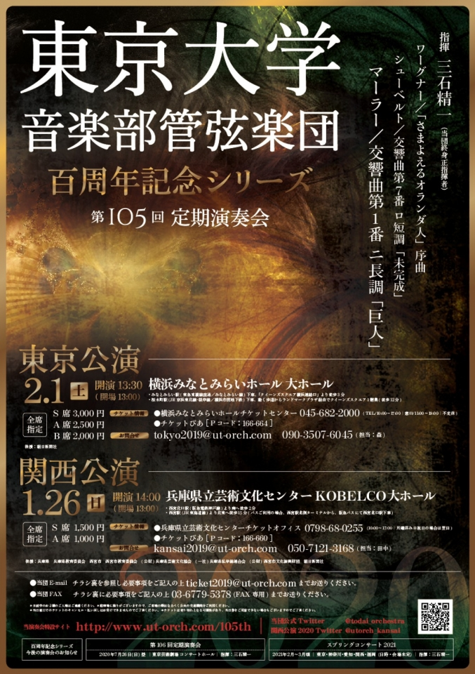 東京大学音楽部管弦楽団 百周年記念シリーズ 第105回定期演奏会 東京公演