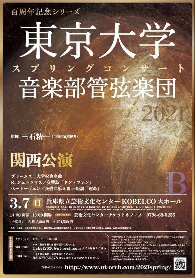 【中止】東京大学音楽部管弦楽団 百周年記念シリーズ スプリングコンサート2021 関西公演