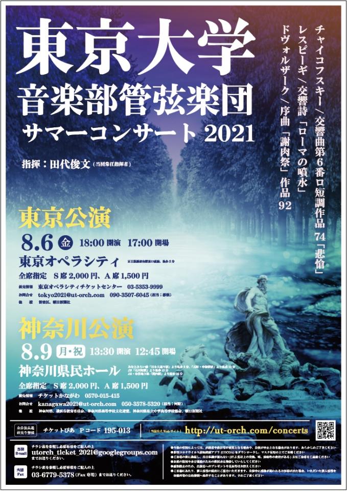 【中止】東京大学音楽部管弦楽団 サマーコンサート2021 神奈川公演