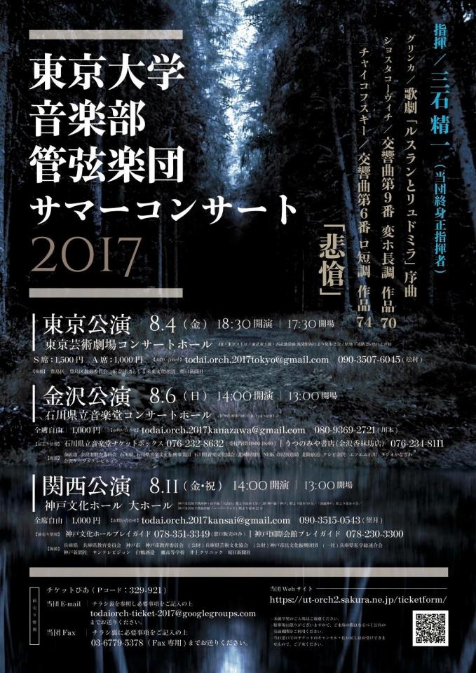 東京大学音楽部管弦楽団 サマーコンサート2017 金沢公演