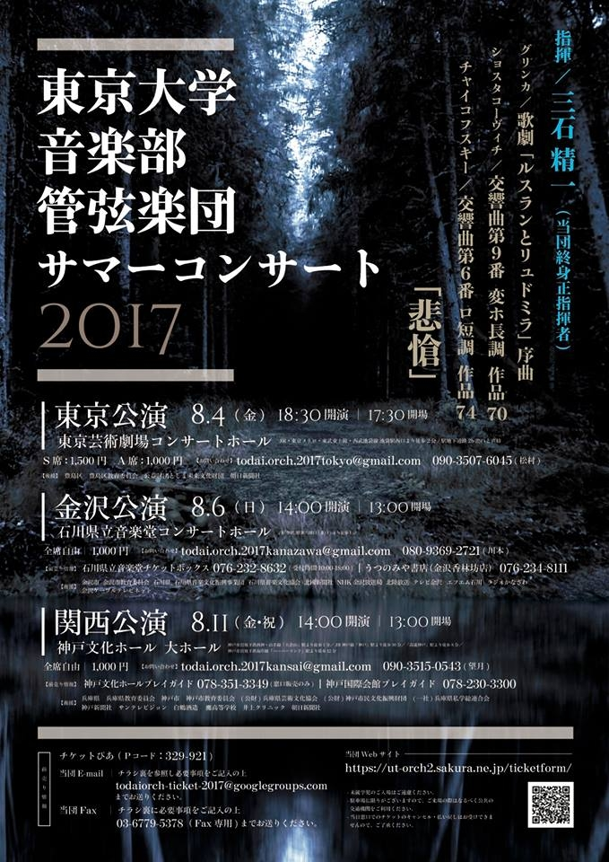 東京大学音楽部管弦楽団 サマーコンサート2017関西公演