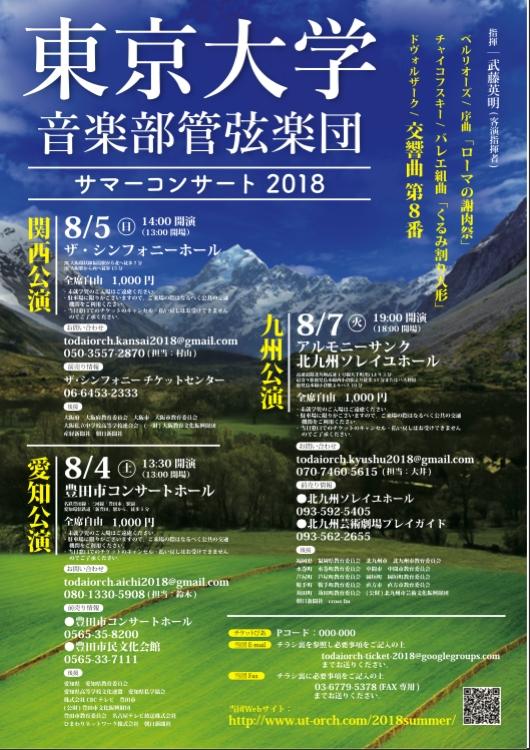 東京大学音楽部管弦楽団 サマーコンサート2018 関西公演