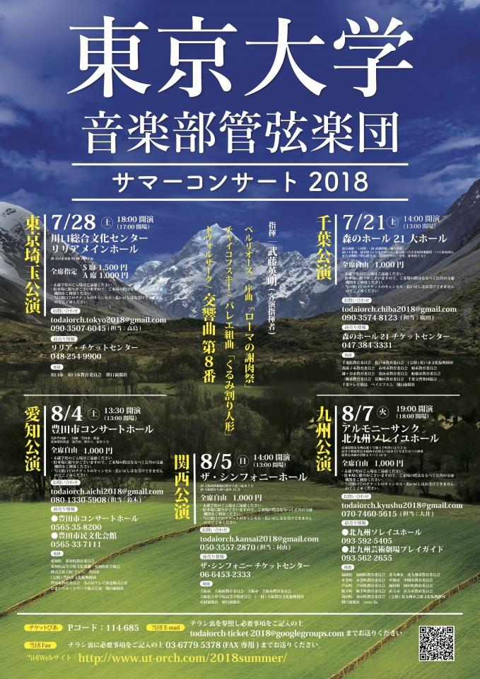 東京大学音楽部管弦楽団 サマーコンサート2018 東京埼玉公演