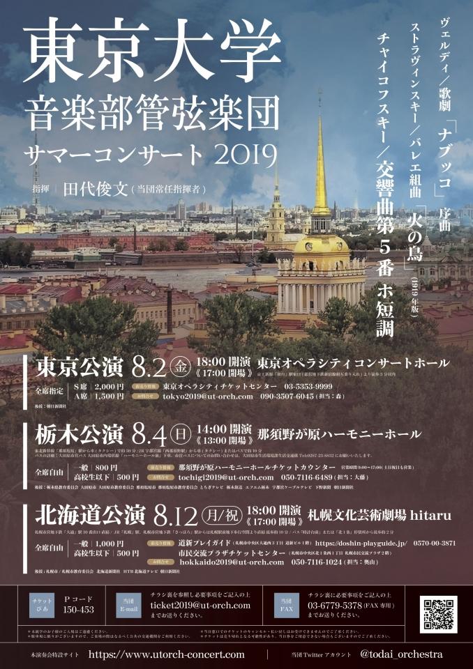 東京大学音楽部管弦楽団 サマーコンサート2019 東京公演