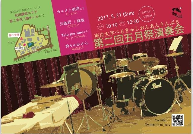 東京大学ぺるきゅしおんあんさんぶる ぺるあん第2回五月祭演奏会
