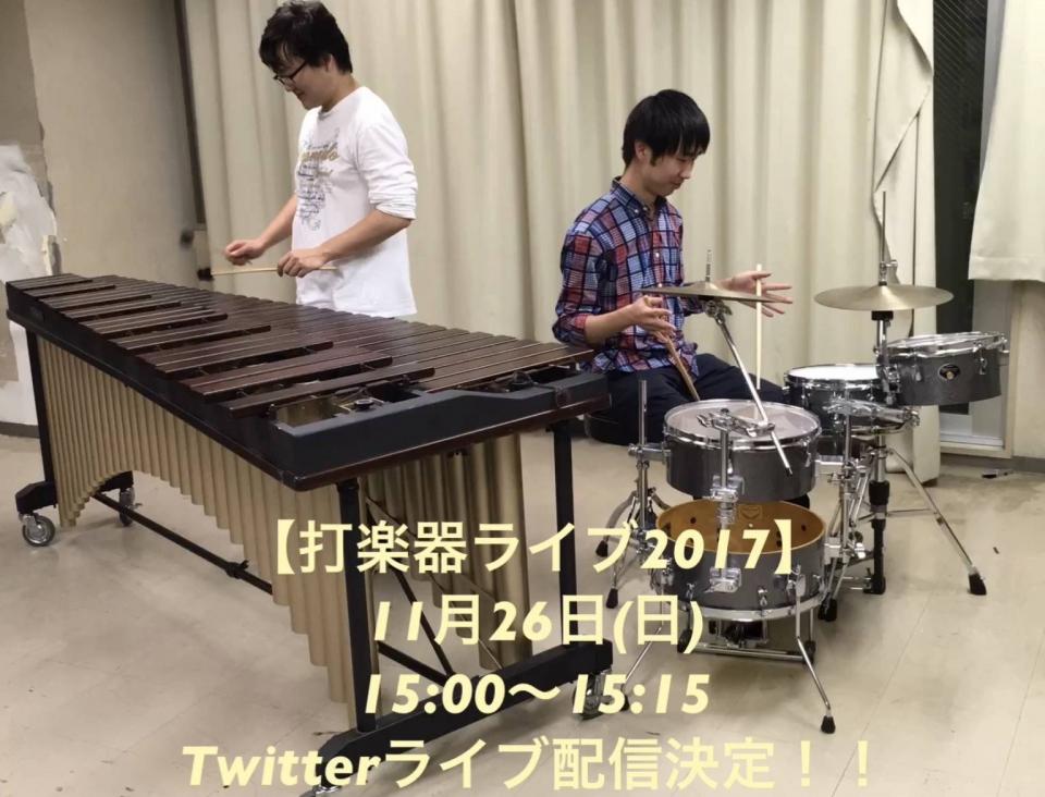 東京大学ぺるきゅしおんあんさんぶる 打楽器ライブ2017