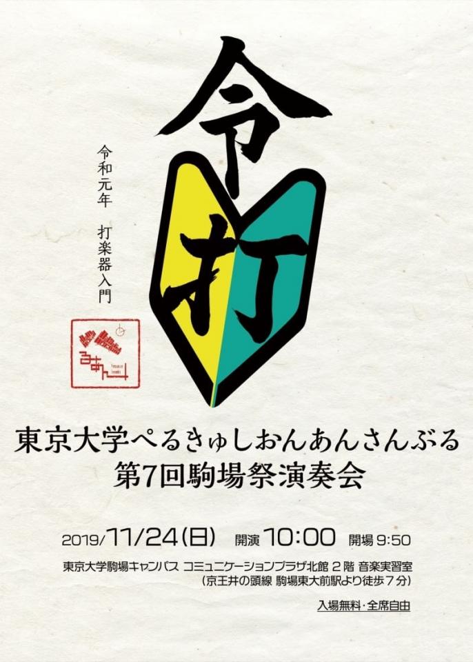 東京大学 ぺるきゅしおんあんさんぶる 第7回駒場祭演奏会