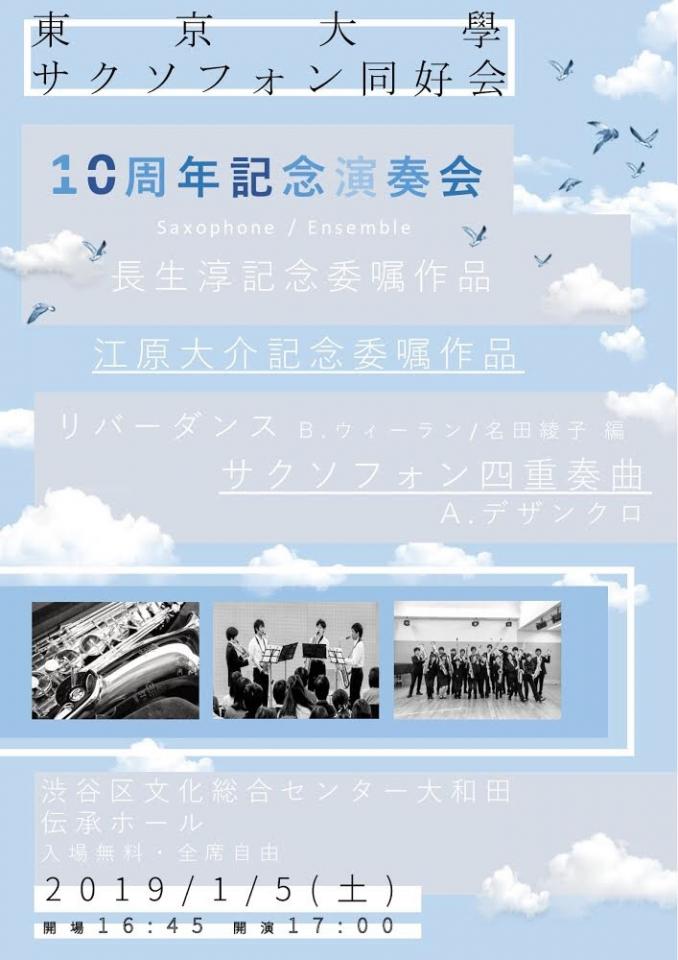 東京大學サクソフォン同好会 10周年記念演奏会