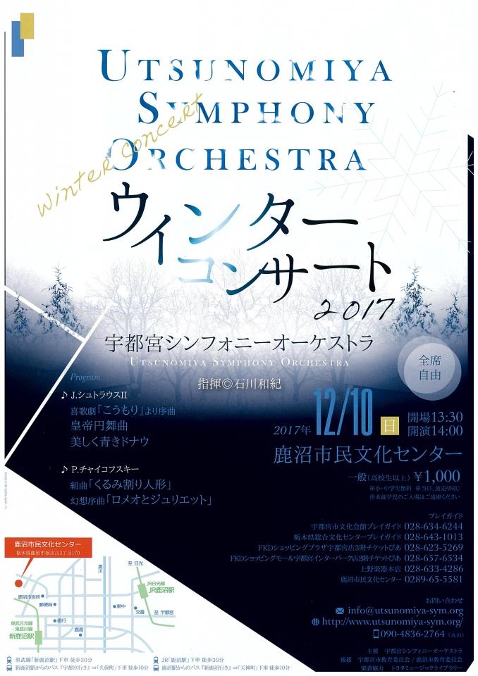 宇都宮シンフォニーオーケストラ ウィンターコンサート2017