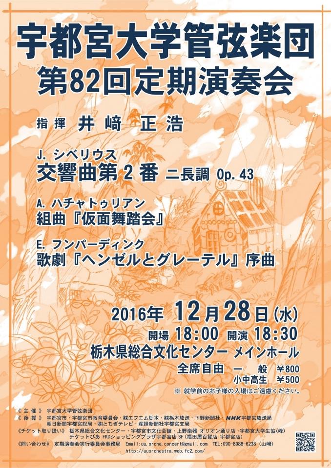 宇都宮大学管弦楽団 第82回定期演奏会