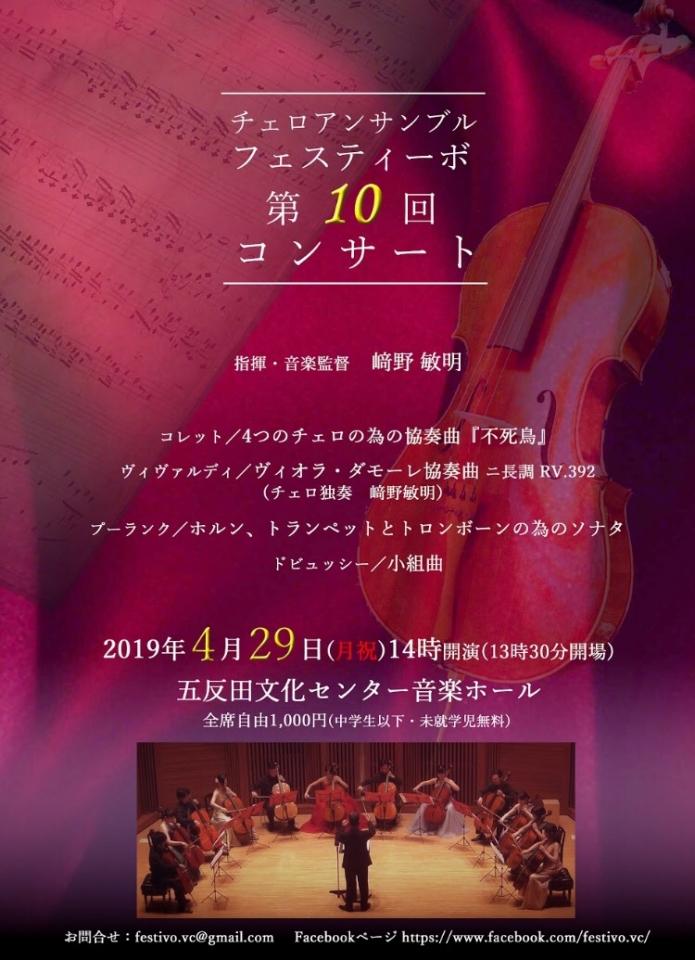 チェロアンサンブル フェスティーボ 第10回コンサート