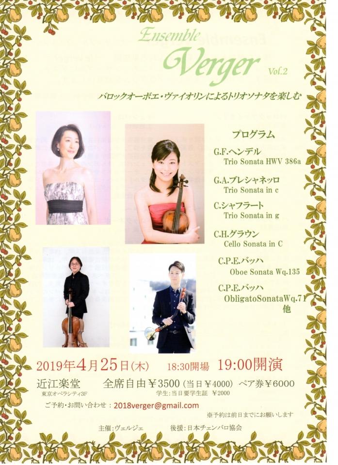 Ensemble Verger Ensemble Verger vol.2 バロックオーボエ・ヴァイオリンによるトリオソナタを楽しむ