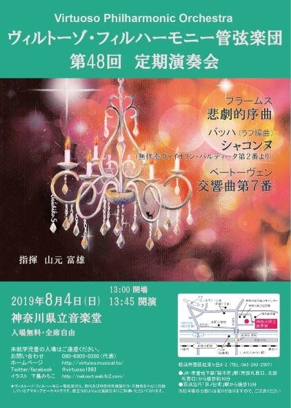 ヴィルトーゾ・フィルハーモニー管弦楽団 第48回定期演奏会