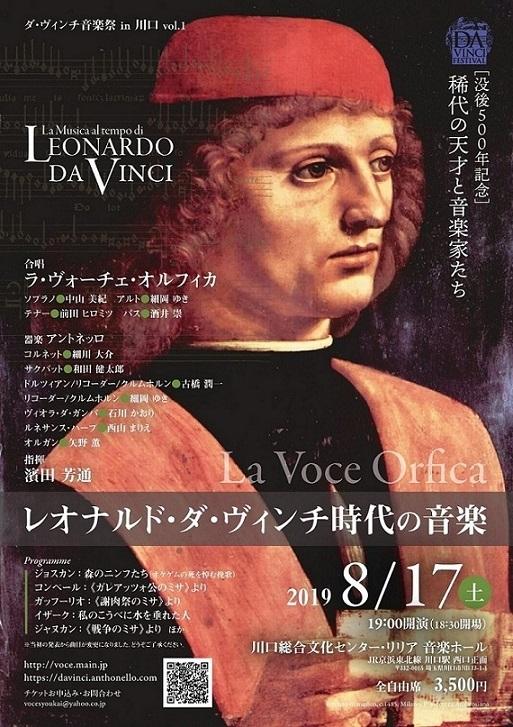ラ・ヴォーチェ・オルフィカ レオナルド・ダ・ヴィンチ時代の音楽