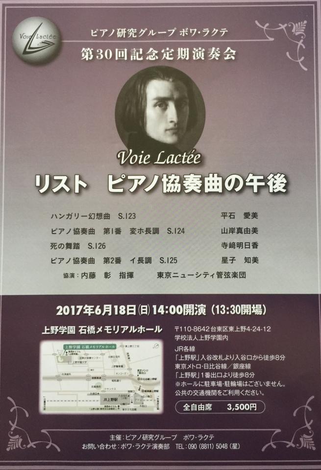 ボワ•ラクテ 第30回 記念定期演奏会