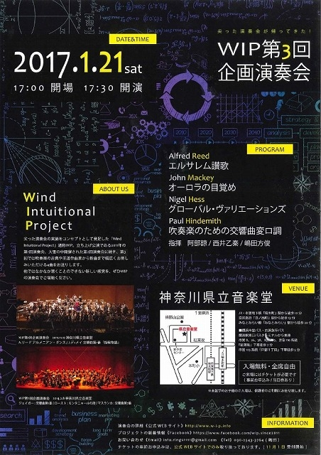 WIP (Wind Intuitional Project)  第3回企画演奏会