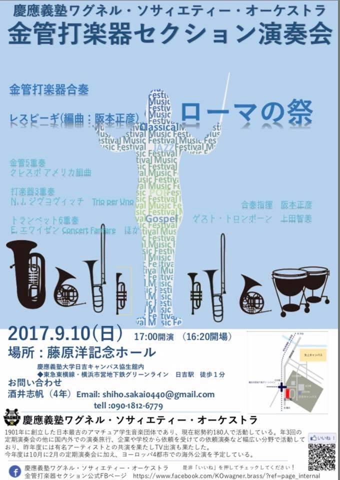 慶應義塾ワグネル・ソサィエティ・オーケストラ 金管打楽器セクション演奏会