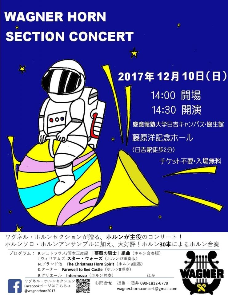 慶應義塾ワグネル・ソサィエティ・オーケストラ・ホルンパート ホルンセクションコンサート