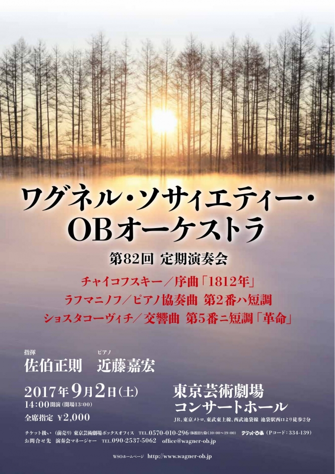 ワグネル・ソサィエティー・OBオーケストラ 第82回定期演奏会