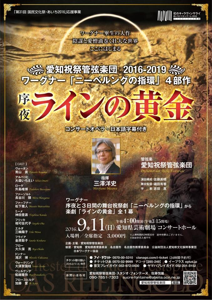 愛知祝祭管弦楽団  2016-2019「ニーベルングの指環」4部作 序夜「ラインの黄金」