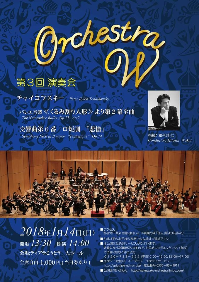 Orchestra W 第3回演奏会