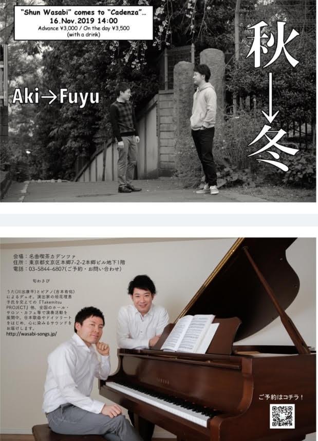 旬わさび Aki→Fuyu