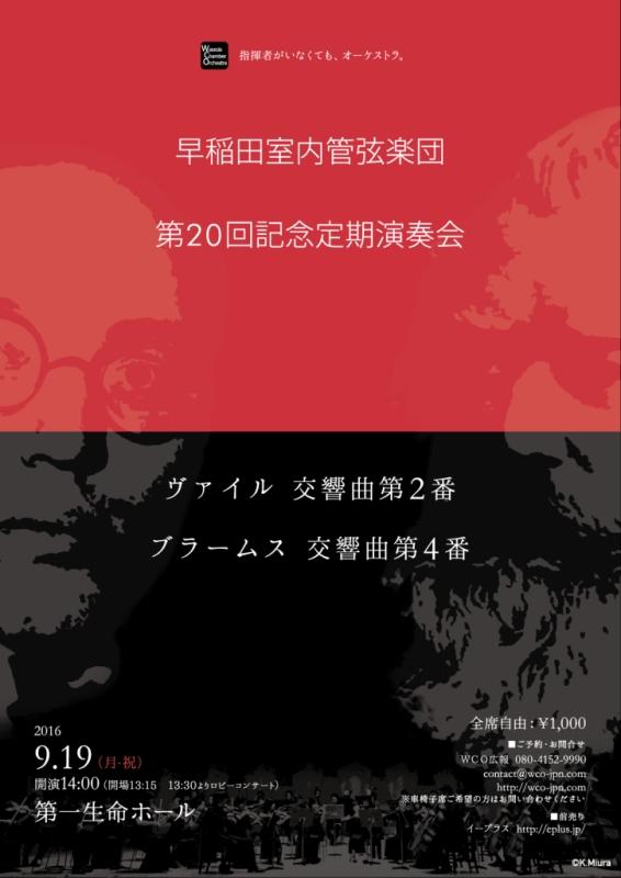 早稲田室内管弦楽団 第20回記念定期演奏会