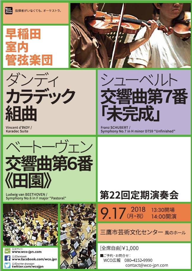 早稲田室内管弦楽団 第22回定期演奏会