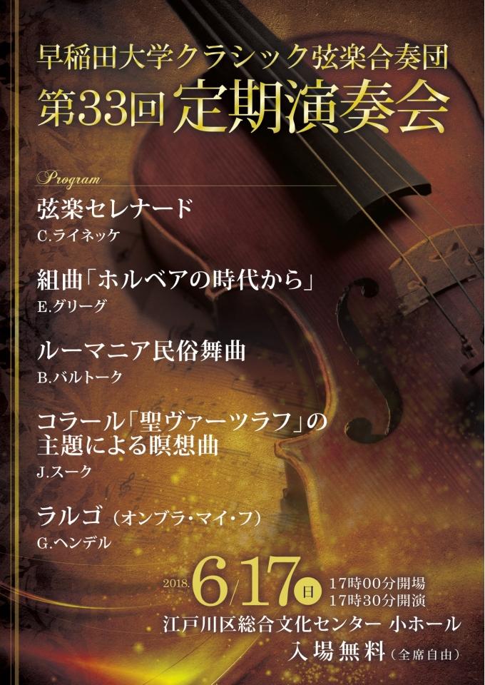 早稲田大学クラシック弦楽合奏団 第33回演奏会