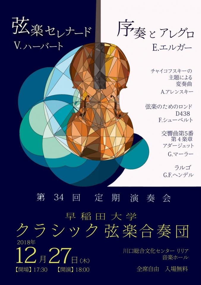 早稲田大学クラシック弦楽合奏団 第34回定期演奏会