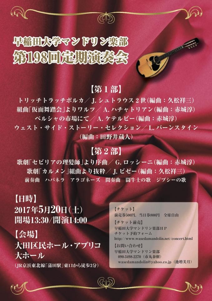 早稲田大学マンドリン楽部 第198回定期演奏会