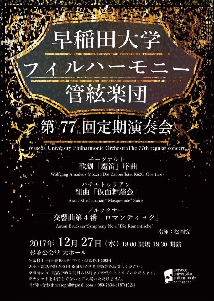 早稲田大学フィルハーモニー管絃楽団 第77回定期演奏会