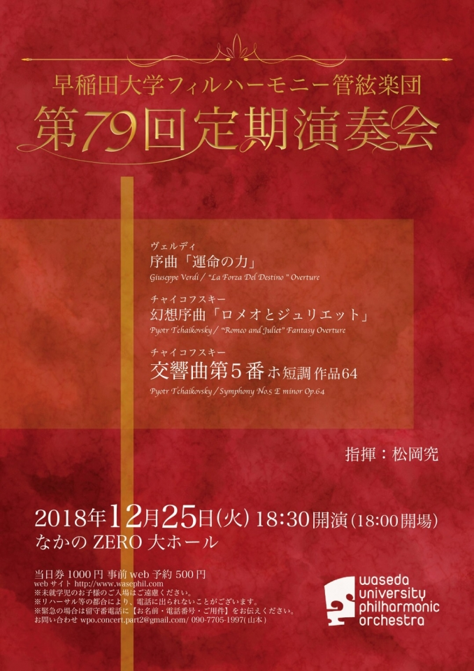 早稲田大学フィルハーモニー管絃楽団 第79回定期演奏会