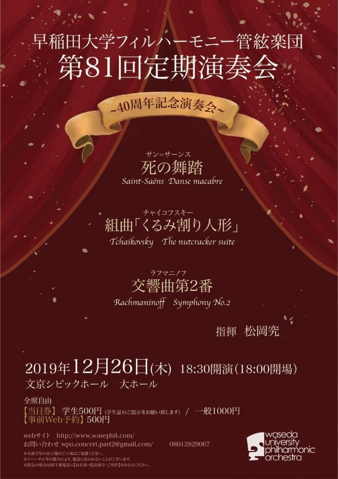 早稲田大学フィルハーモニー管絃楽団 第81回定期演奏会-40周年記念演奏会-