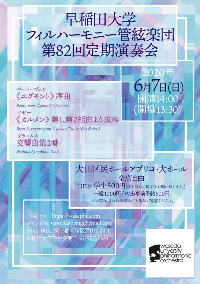 早稲田大学フィルハーモニー管絃楽団 第82回定期演奏会