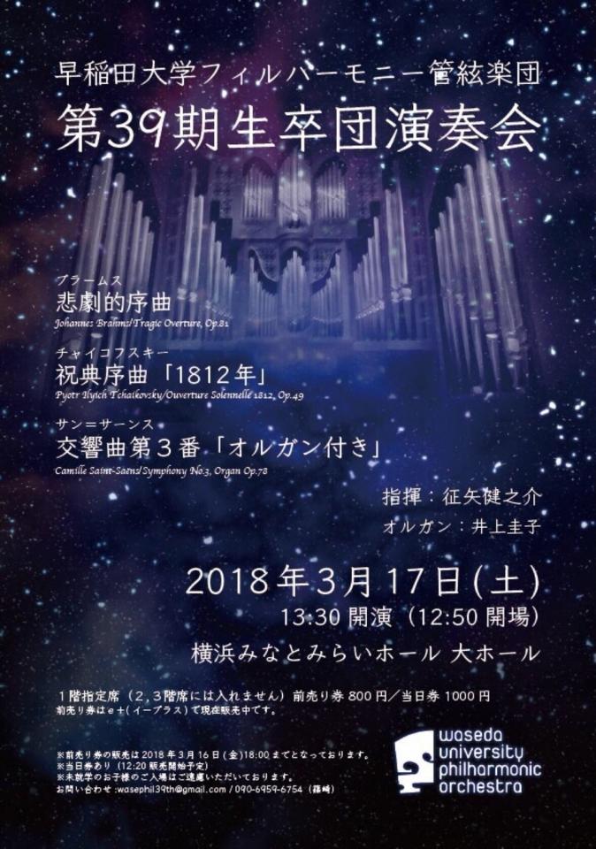 早稲田大学フィルハーモニー管絃楽団 第39期生卒団演奏会
